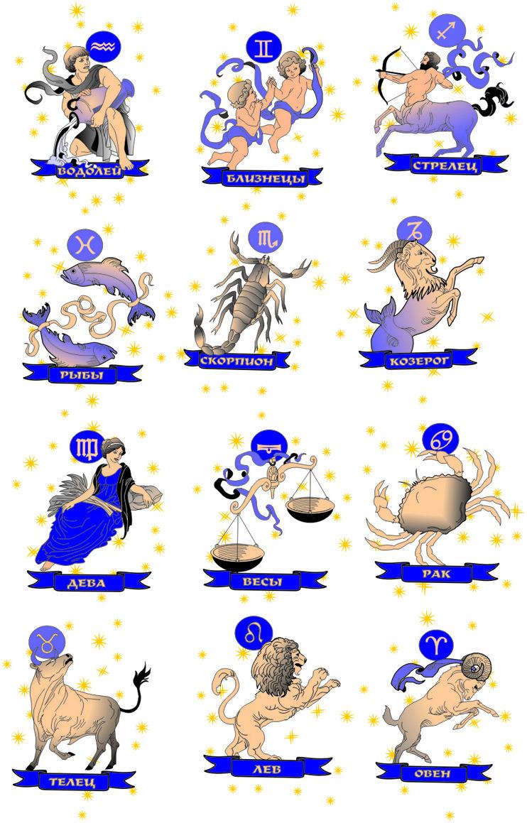 19 ноября знак зодиака: