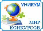 Уникум мир конкурсов на сайте