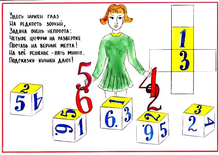 Занимательная математика 5 класс стенгазета
