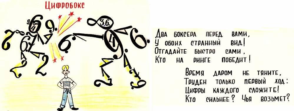 задачи в рисунках: