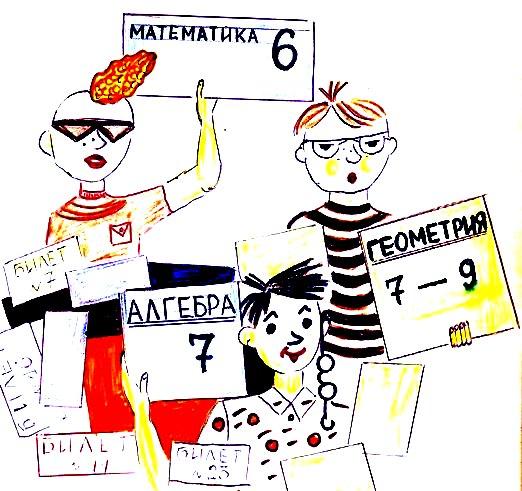 Цитаты об учителях математики 4