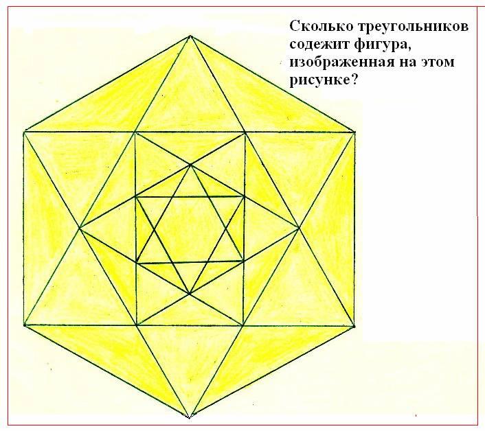 Рисунок из трех треугольников