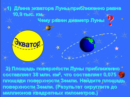 Земля описание планеты песня про Землю
