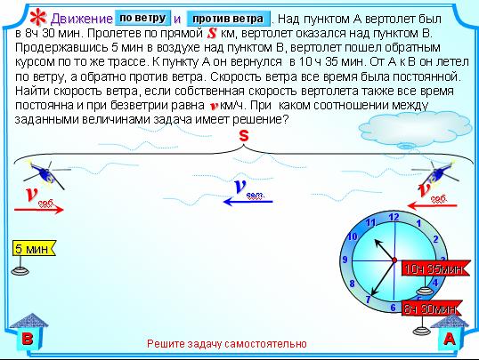 Решение задач на движение воды 5 класс решение задач на определение формулы углеводорода