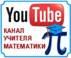 Математика ОГЭ видео-решения